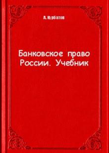 Обложка книги  - Банковское право России. Учебник