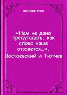 Обложка книги  - «Нам не дано предугадать, как слово наше отзовется…». Достоевский и Тютчев