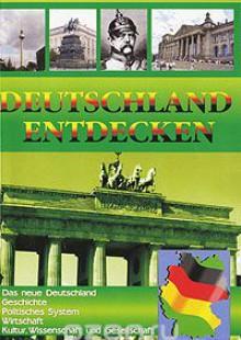 Обложка книги  - Deutschland Entdecken / Знакомьтесь – Германия