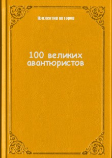 Обложка книги  - 100 великих авантюристов