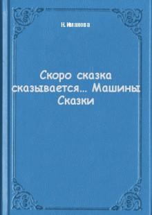 Обложка книги  - Скоро сказка сказывается… Машины Сказки