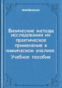 Обложка книги  - Физические методы исследования их практическое применение в химическом анализе. Учебное пособие