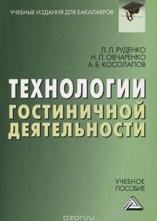 Обложка книги  - Технологии гостиничной деятельности
