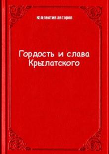 Обложка книги  - Гордость и слава Крылатского