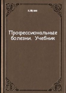Обложка книги  - Профессиональные болезни. Учебник