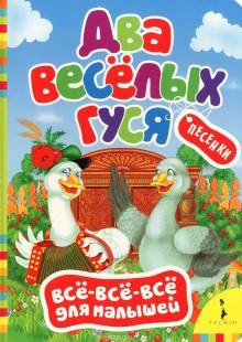 Обложка книги  - Два веселых гуся