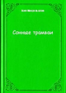 Обложка книги  - Сонные трамваи