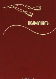 Обложка книги  - Коммунисты