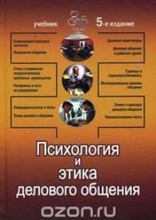 Обложка книги  - Психология и этика делового общения