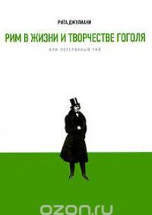 Обложка книги  - Рим в жизни и творчестве Гоголя, или Потерянный рай