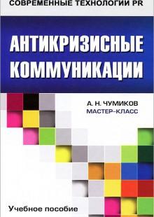 Обложка книги  - Антикризисные коммуникации