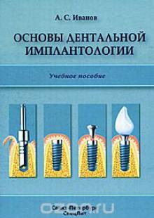 Обложка книги  - Основы дентальной имплантологии