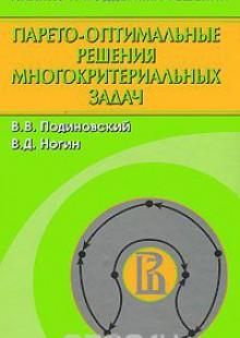 Обложка книги  - Парето-оптимальные решения многокритериальных задач