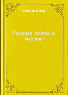 Обложка книги  - Русские поэты о Москве