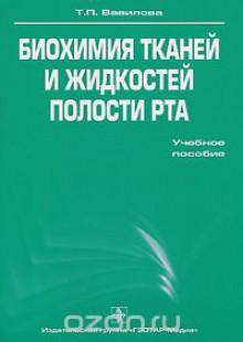 Обложка книги  - Биохимия тканей и жидкостей полости рта