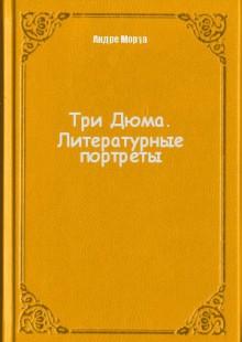 Обложка книги  - Три Дюма. Литературные портреты