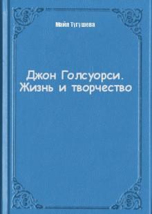 Обложка книги  - Джон Голсуорси. Жизнь и творчество