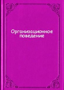 Обложка книги  - Организационное поведение