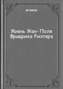 Обложка книги  - Жизнь Жан-Поля Фридриха Рихтера