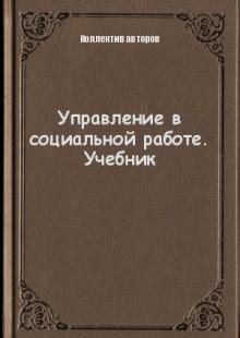 Обложка книги  - Управление в социальной работе. Учебник