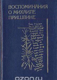 Обложка книги  - Воспоминания о Михаиле Пришвине