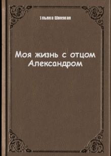Обложка книги  - Моя жизнь с отцом Александром