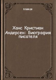 Обложка книги  - Ханс Кристиан Андерсен: Биография писателя