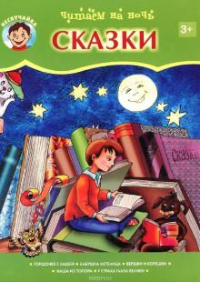 Обложка книги  - Читаем на ночь сказки