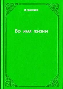 Обложка книги  - Во имя жизни