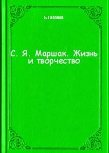 Обложка книги  - С. Я. Маршак. Жизнь и творчество
