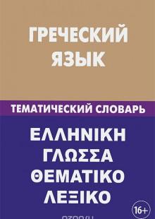 Обложка книги  - Греческий язык. Тематический словарь