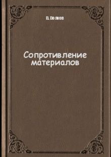 Обложка книги  - Сопротивление материалов