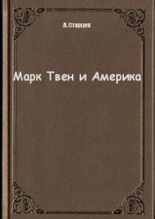 Обложка книги  - Марк Твен и Америка