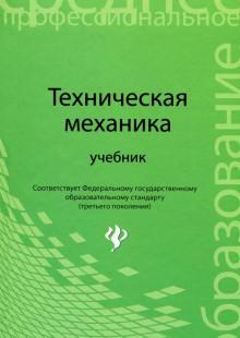 Обложка книги  - Техническая механика