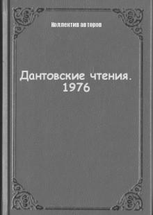 Обложка книги  - Дантовские чтения. 1976