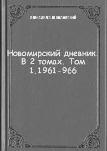 Обложка книги  - Новомирский дневник. В 2 томах. Том 1.1961-966