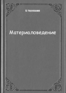 Обложка книги  - Материаловедение