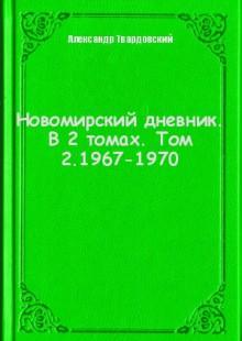 Обложка книги  - Новомирский дневник. В 2 томах. Том 2.1967-1970
