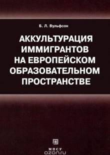 Обложка книги  - Аккультурация иммигрантов на европейском образовательном пространстве. Учебное пособие