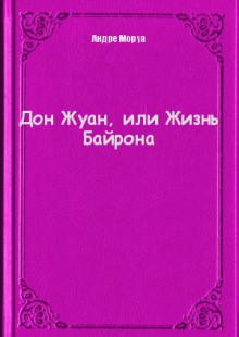 Обложка книги  - Дон Жуан, или Жизнь Байрона