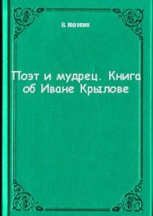 Обложка книги  - Поэт и мудрец. Книга об Иване Крылове