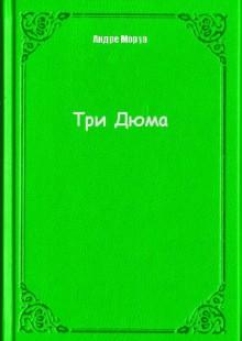 Обложка книги  - Три Дюма