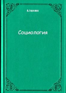 Обложка книги  - Социология