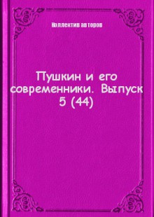 Обложка книги  - Пушкин и его современники. Выпуск 5 (44)