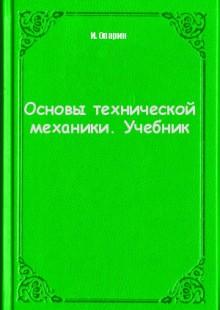 Обложка книги  - Основы технической механики. Учебник