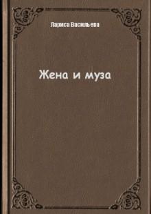 Обложка книги  - Жена и муза