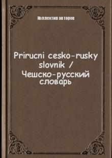 Обложка книги  - Prirucni cesko-rusky slovnik / Чешско-русский словарь