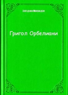 Обложка книги  - Григол Орбелиани