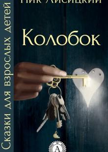 Обложка книги  - Колобок