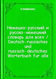 Обложка книги  - Немецко-русский и русско-немецкий словарь для всех / Deutsch-russisches und russisch-deutsches Worterbuch fur alle